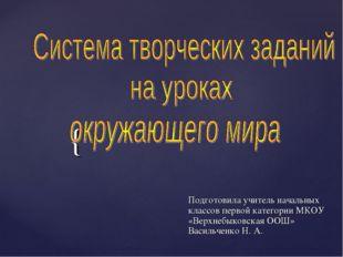 Подготовила учитель начальных классов первой категории МКОУ «Верхнебыковская