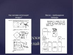 Практические задания «Сделай сам» Как человек использует воздух? Весна – проб