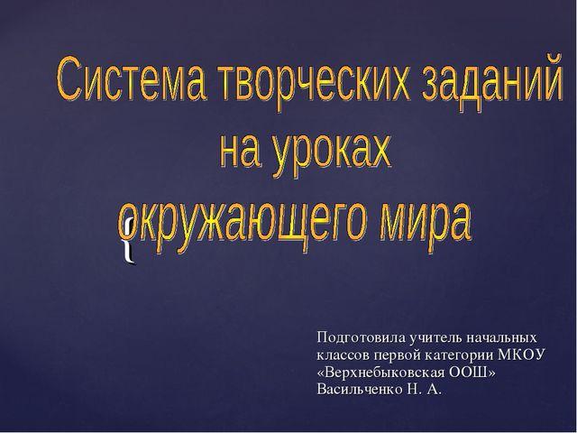Подготовила учитель начальных классов первой категории МКОУ «Верхнебыковская...