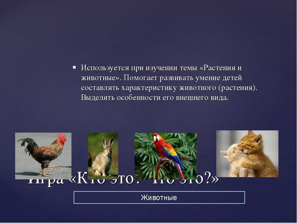Используется при изучении темы «Растения и животные». Помогает развивать умен...