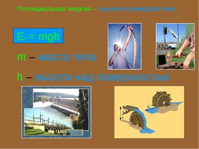 Еп = mgh m – масса тела h – высота над поверхностью Потенциальная энергия – э...