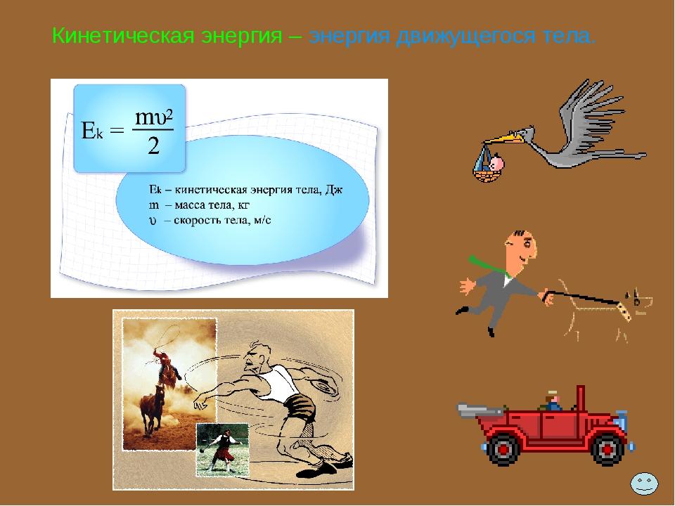 Кинетическая энергия – энергия движущегося тела.