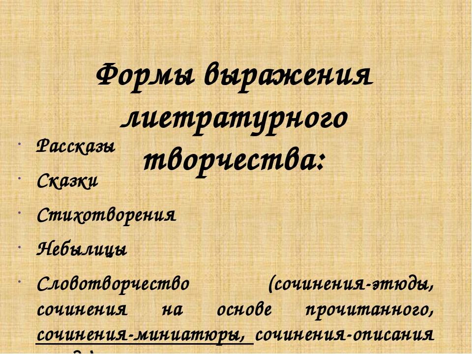Формы выражения лиетратурного творчества: Рассказы Сказки Стихотворения Небыл...