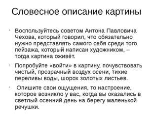 Словесное описание картины Воспользуйтесь советом Антона Павловича Чехова, ко