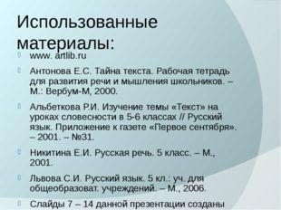 Использованные материалы: www. artlib.ru Антонова Е.С. Тайна текста. Рабочая