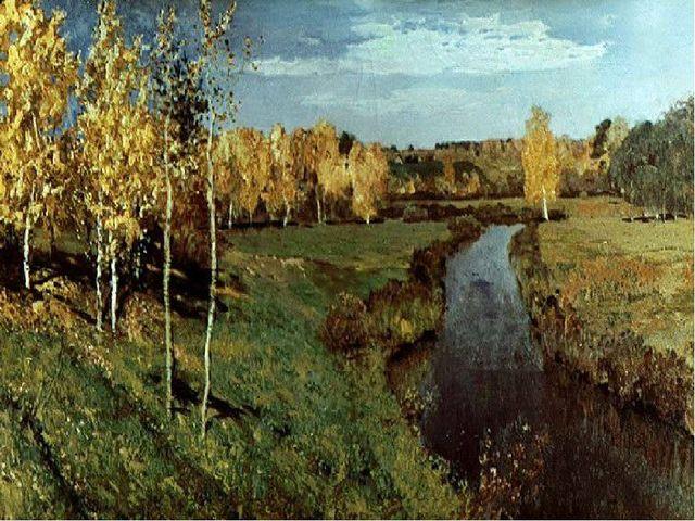 И. Левитан «Золотая осень» Словесная зарисовка по картине. Какие впечатления...