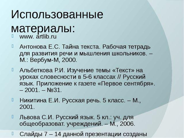 Использованные материалы: www. artlib.ru Антонова Е.С. Тайна текста. Рабочая...