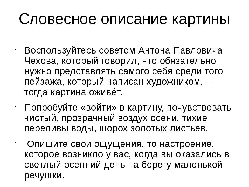 Словесное описание картины Воспользуйтесь советом Антона Павловича Чехова, ко...
