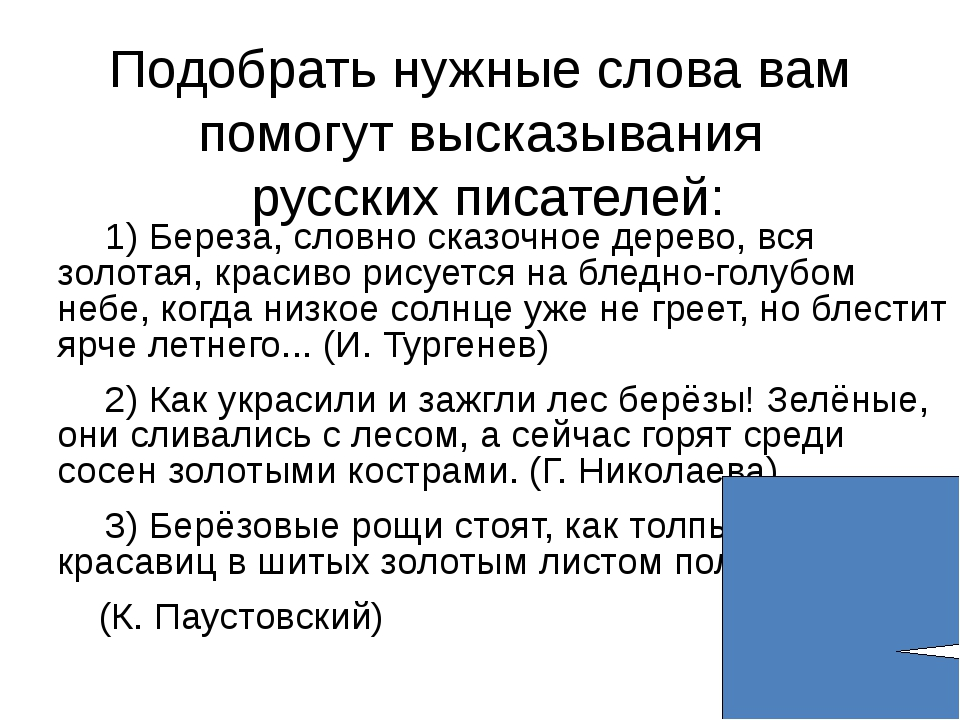 Подобрать нужные слова вам помогут высказывания русских писателей: 1) Береза...