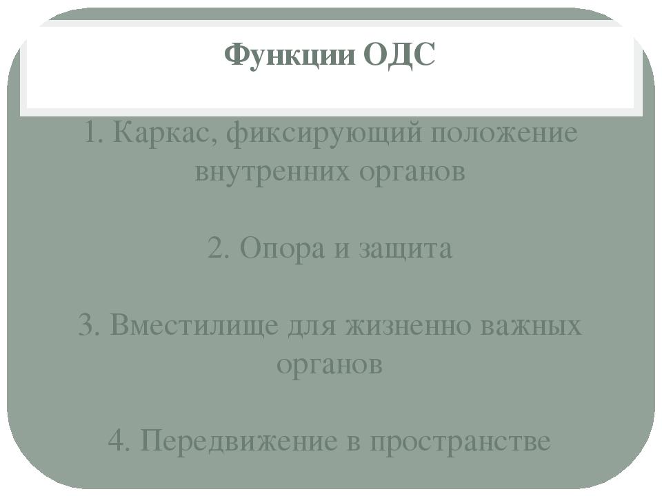 Функции ОДС 1. Каркас, фиксирующий положение внутренних органов 2. Опора и за...