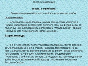 Тексты с ошибками Тексты с ошибками Внимательно прочитайте текст и найдите ис