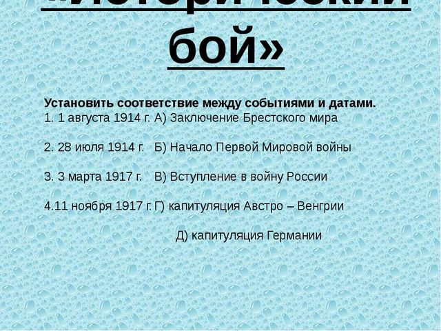 «Исторический бой»    Установить соответствие между событиями и датами. 1...