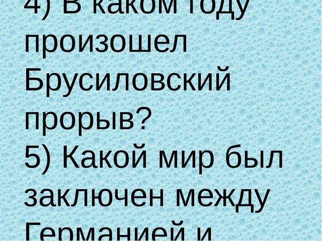 Разминка. «Знатоки истории» Каждая команда получает по 5 вопросов (ответ п...
