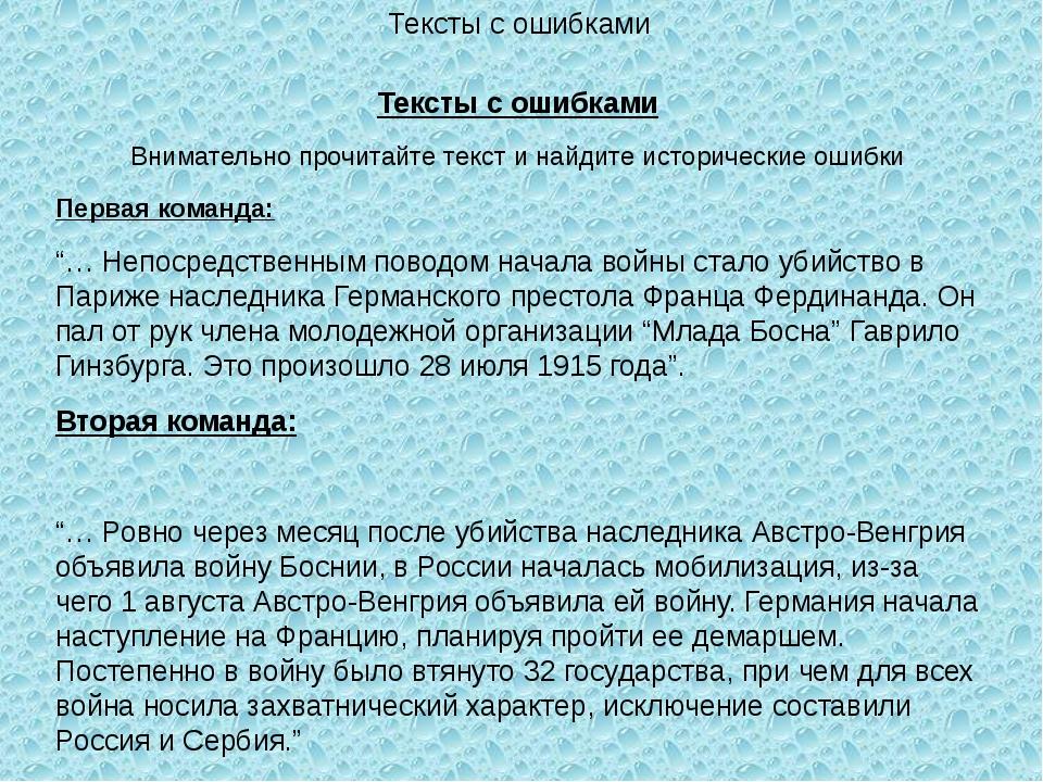 Тексты с ошибками Тексты с ошибками Внимательно прочитайте текст и найдите ис...