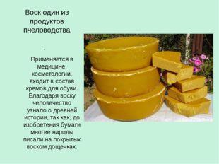 Воск один из продуктов пчеловодства Применяется в медицине, косметологии, вхо