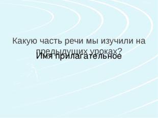 Цель урока: систематизирование знаний и умений по теме «Имя прилагательное»;