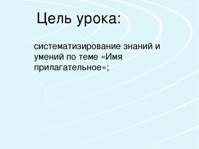 Имя прилагательное Самостоятельная часть речи Обозначает признак предмета Отв...