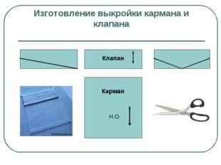 Изготовление выкройки кармана и клапана Клапан Карман Н.О.