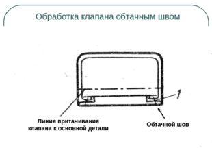 Обработка клапана обтачным швом Линия притачивания клапана к основной детали