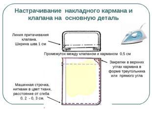 Настрачивание накладного кармана и клапана на основную деталь Промежуток межд
