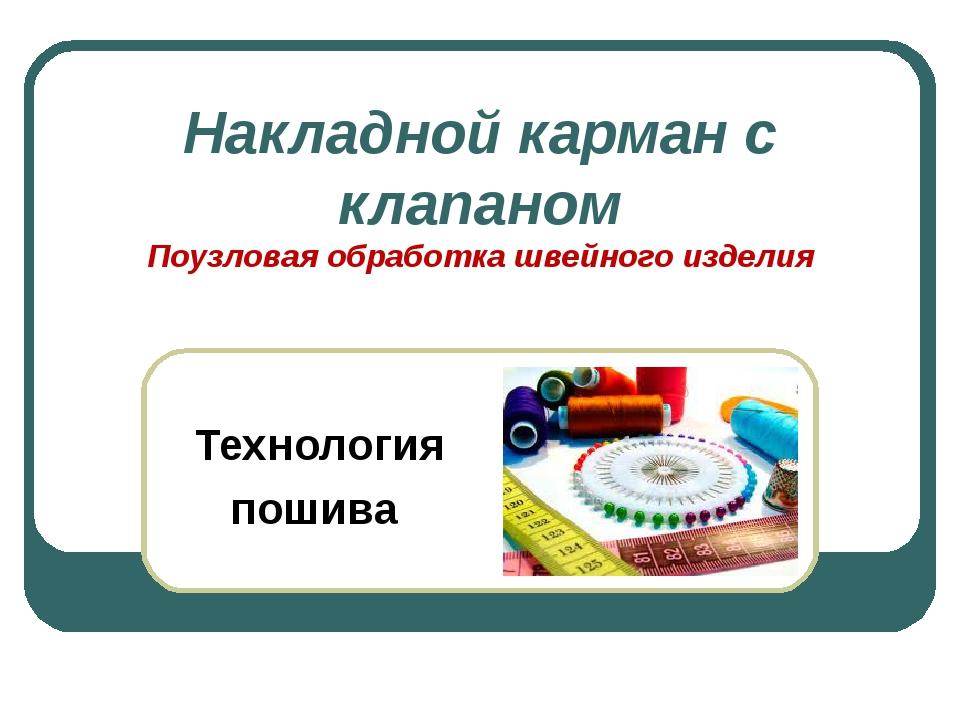 Накладной карман с клапаном Поузловая обработка швейного изделия Технология п...