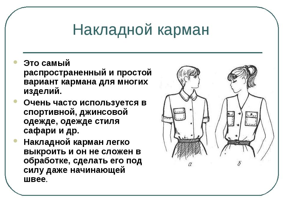 Накладной карман Это самый распространенный и простой вариант кармана для мно...