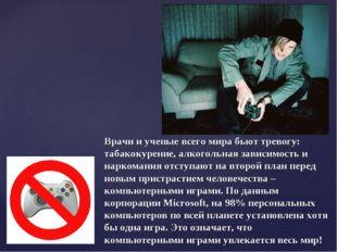 Врачи и ученые всего мира бьют тревогу: табакокурение, алкогольная зависимост