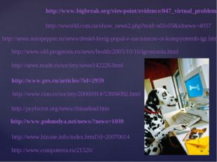http://www.prs.ru/articles/?id=2959 http://www.pohmelya.net/news/?news=1039 h