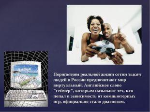 Перипетиям реальной жизни сотни тысяч людей в России предпочитают мир виртуал
