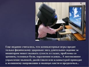 Еще недавно считалось, что компьютерные игры вредят только физическому здоров