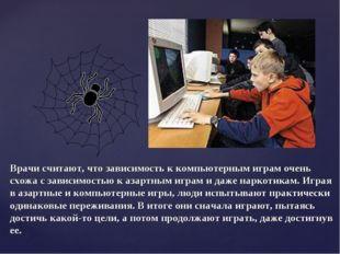 Врачи считают, что зависимость к компьютерным играм очень схожа с зависимость