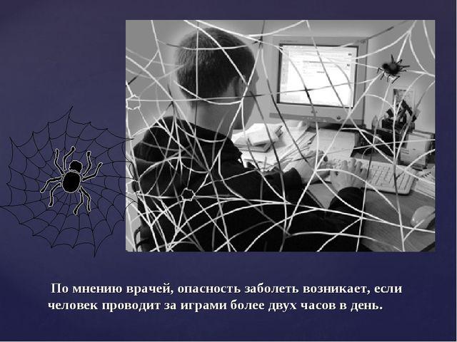 По мнению врачей, опасность заболеть возникает, если человек проводит за игр...