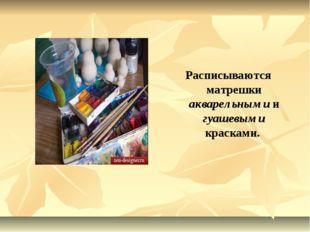 Расписываются матрешки акварельными и гуашевыми красками.