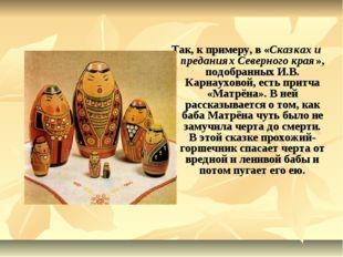 Так, к примеру, в «Сказках и преданиях Северного края», подобранных И.В. Карн