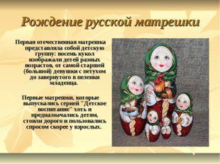 Рождение русской матрешки Первая отечественная матрешка представляла собой де