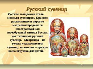 Русский сувенир Русская матрешка стала модным сувениром. Красиво расписанные