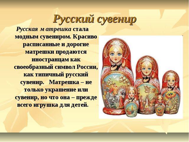 Русский сувенир Русская матрешка стала модным сувениром. Красиво расписанные...