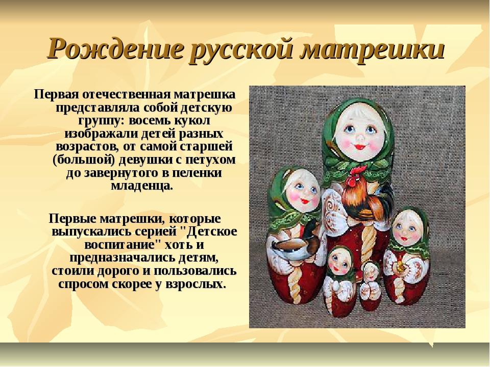 Рождение русской матрешки Первая отечественная матрешка представляла собой де...