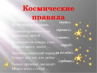 Космические правила Космонавт, не забудь Во вселенную держишь … Главным прав