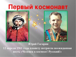 Первый космонавт Юрий Гагарин 12 апреля 1961 года планету потрясла неожиданна