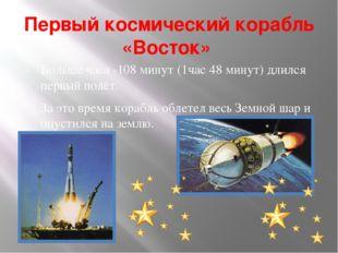 Первый космический корабль «Восток» Больше часа -108 минут (1час 48 минут) дл