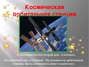 Космическая орбитальная станция У космонавтов есть второй дом – в космосе. Ко