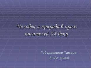 Человек и природа в прозе писателей XX века Гобедашвили Тамара 8 «А» класс