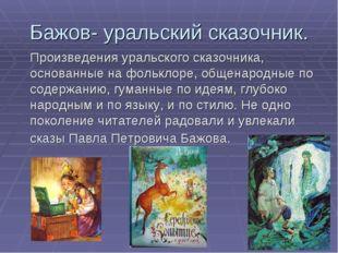 Бажов- уральский сказочник.  Произведения уральского сказочника, основанные