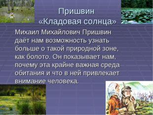 Пришвин «Кладовая солнца» Михаил Михайлович Пришвин даёт нам возможность узна