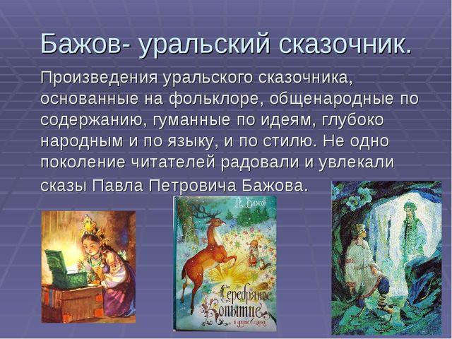 Бажов- уральский сказочник.  Произведения уральского сказочника, основанные...