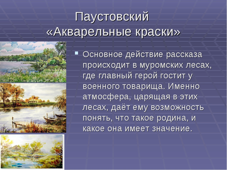 Паустовский «Акварельные краски» Основное действие рассказа происходит в муро...