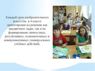 Каждый урок изобразительного искусства в 4 классе ориентирован на решение ка