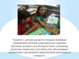 В работе с детьми уделяется большое внимание применению методов и методически