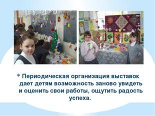 Периодическая организация выставок дает детям возможность заново увидеть и о